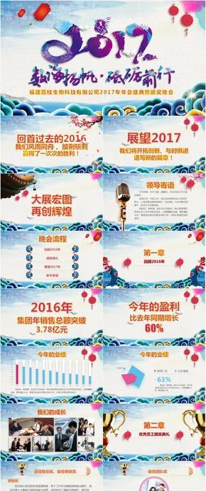 2017水墨中国风年会盛典暨颁奖晚会PPT模板