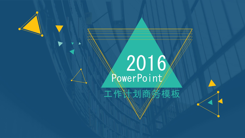 2016商务PPT模版下载–演界网