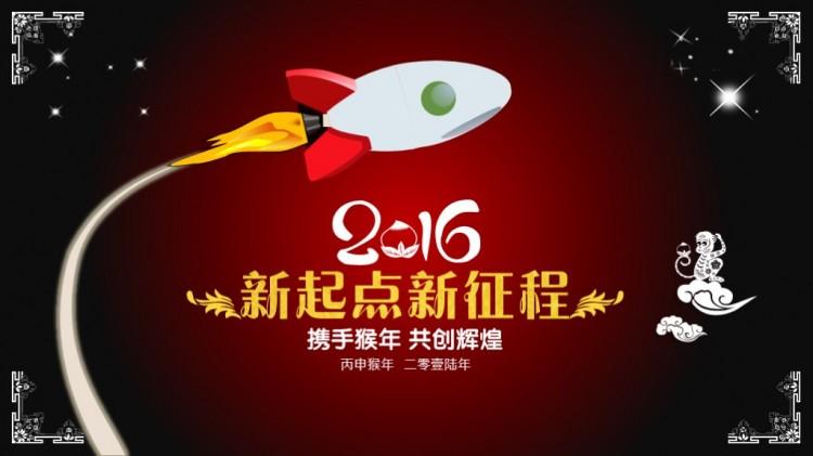2016年度企业年会盛典ppt-(深红色)