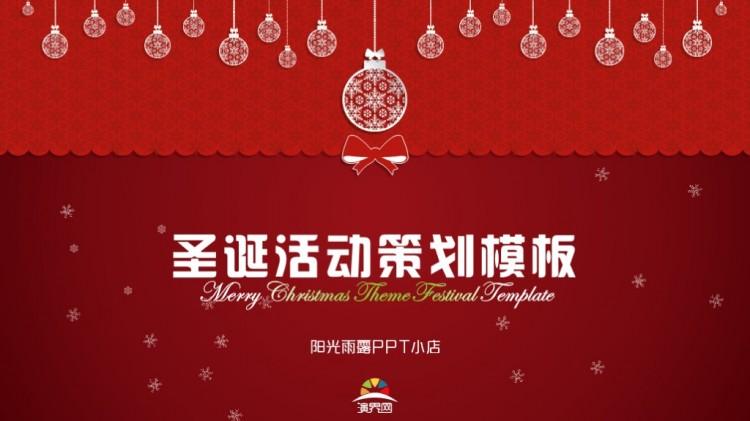 2015年圣诞活动策划方案ppt模板