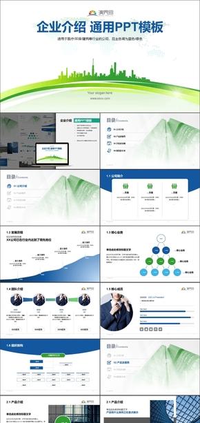 蓝绿色城市建筑企业介绍通用PPT模板