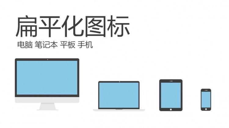 平板电脑手机笔记本图标
