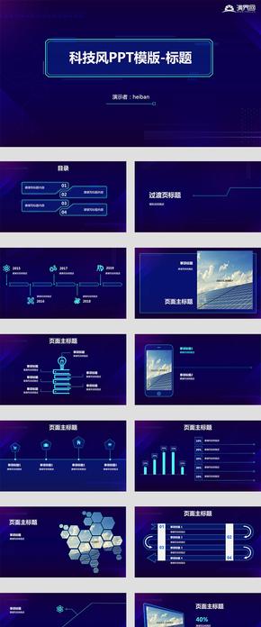 藍色科技風總結匯報PPT模版