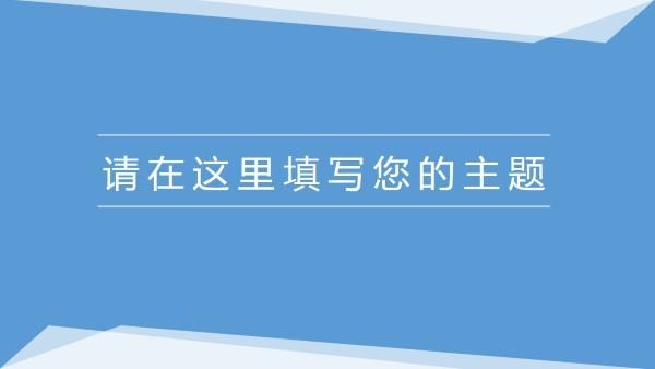 浅蓝+白色简约式风格ppt模板