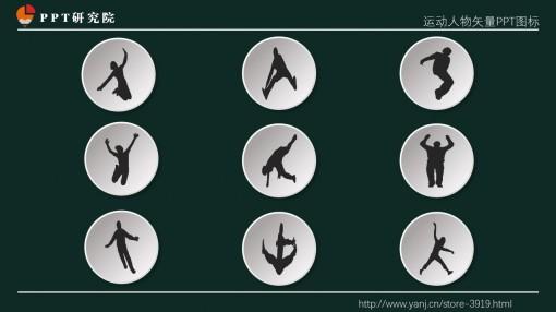 运动人物矢量ppt图标