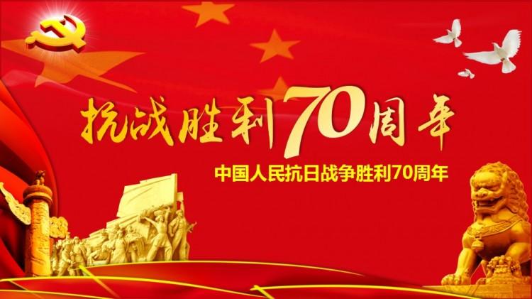 抗战胜利70周年ppt