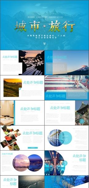 世界这么大我想去看看城市旅游旅行PPT模板