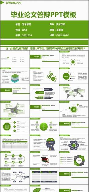 绿色清新简洁通用毕业论文PPT模板