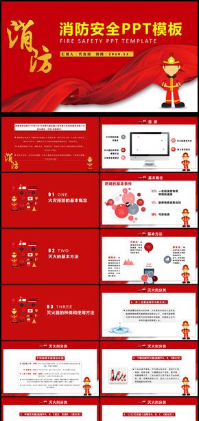 消防培训ppt模板下载–演界网