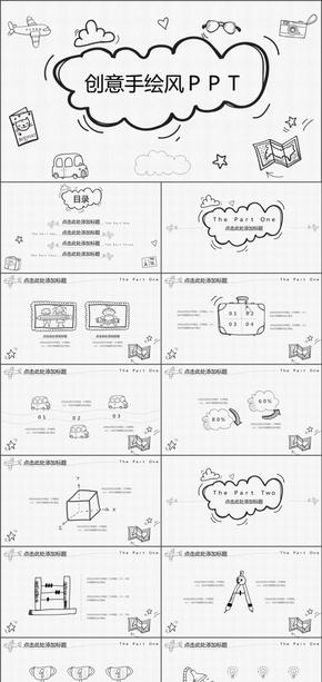 黑白简约卡通创意手绘PPT模板