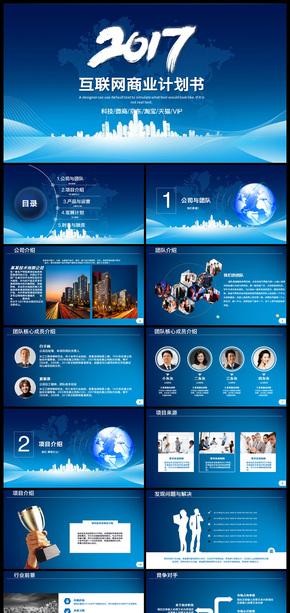 2017互联网商业商业计划书PPT模板