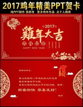 剪纸风2017鸡年新年电子贺卡PPT模板