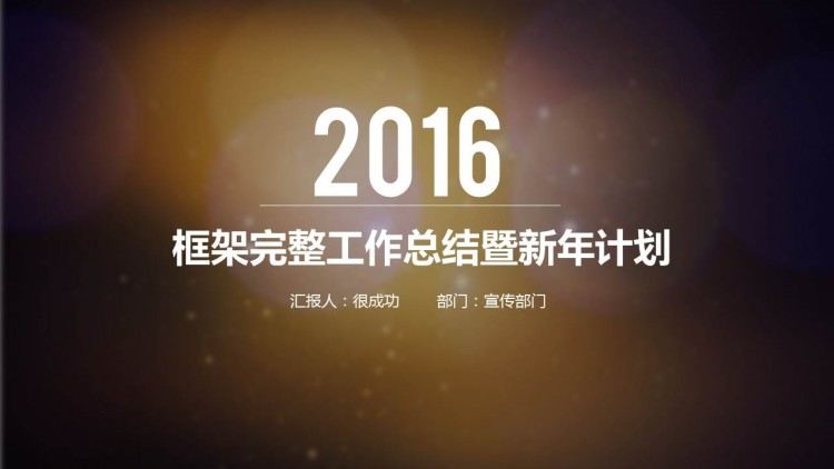炫酷视频开场时尚2015年终总结2016工作总结ppt年终总结动态模板策划
