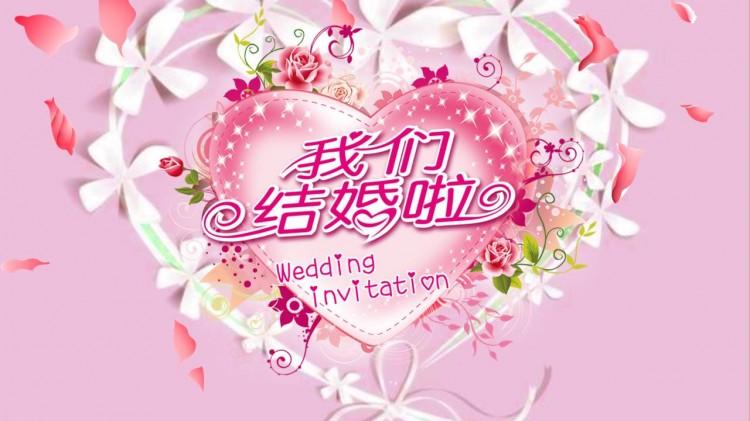 婚庆结婚典礼情侣爱情纪念电子相册ppt
