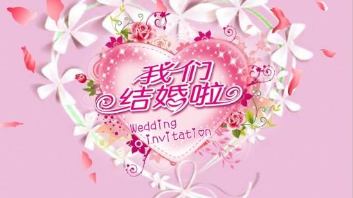 婚庆结婚典礼情侣爱情纪念电子相册ppt图片