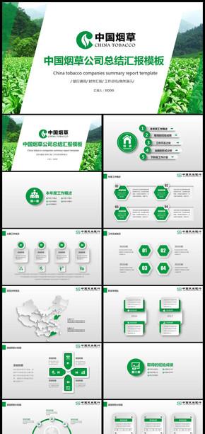 局烟草专卖中国烟草工作总结汇报PPT模板