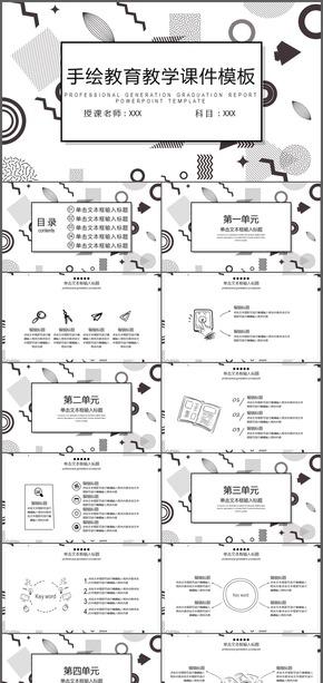 手绘教育教学课件PPT模板