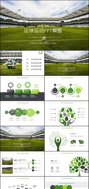 体育赛事足球运动PPT模
