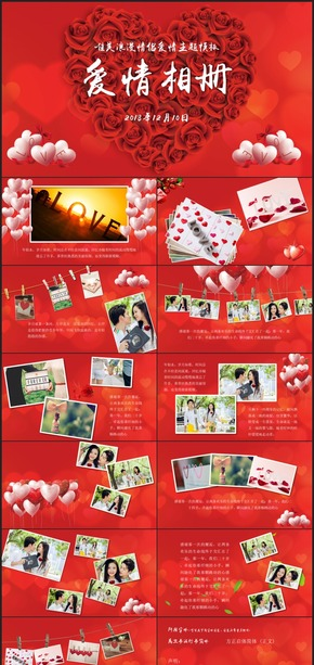 唯美爱情表白婚礼订婚爱情电子相册PPT