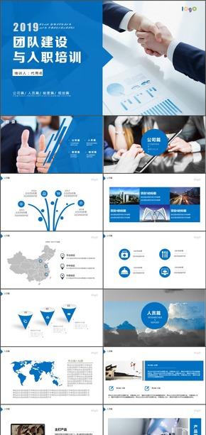 公司企业单位团队建设与管理通用PPT模板