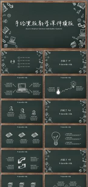 手绘黑板风教学课件答辩模板