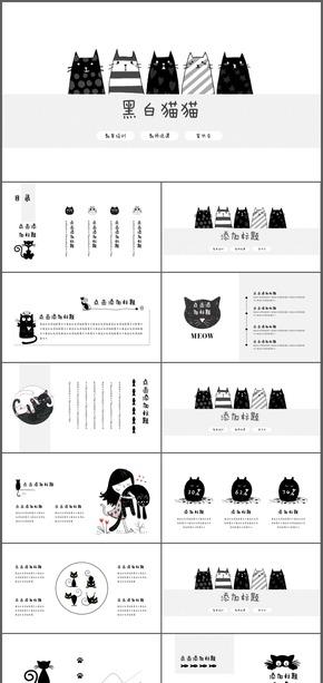 手绘卡通黑猫白猫教学课件