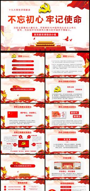 党的十九大ppt模板报告讲话全文精神学习