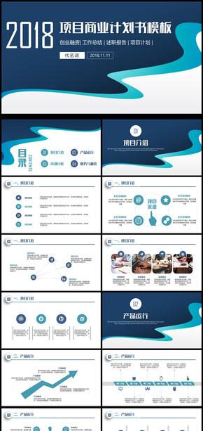 商业项目融资大学生微创业计划书PPT模板
