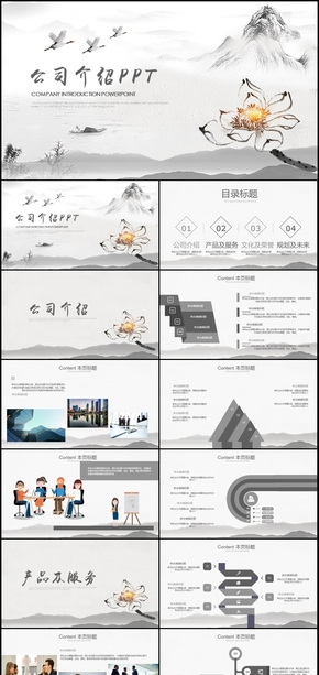 中国风公司介绍PPT模板