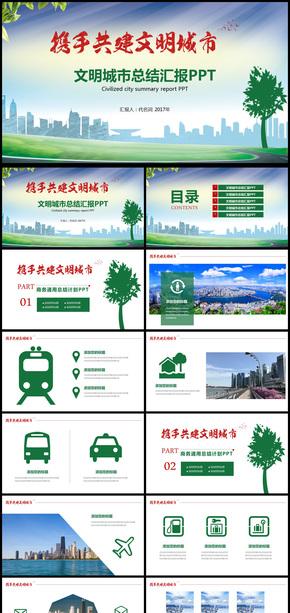 绿色环保公益生态文明建设文明城市PPT