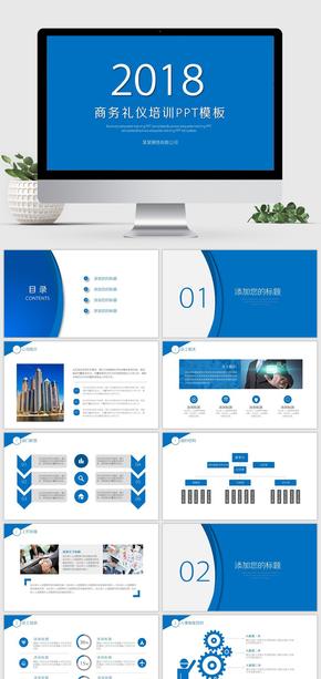 蓝色简约公司商务礼仪培训PPT模板