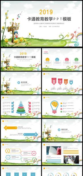 儿童卡通幼儿园阅读课件PPT模板