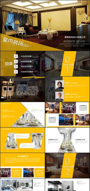 装修公司室内设计案例PPT模板