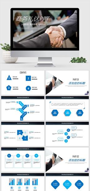 商务大气公司商务礼仪培训PPT模板