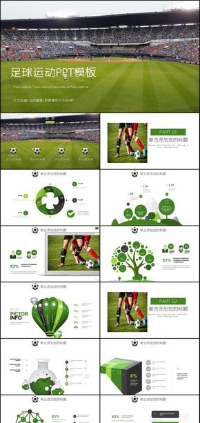 足球比赛运动PPT模板