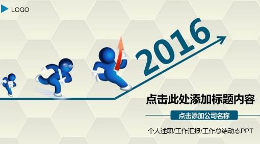奔跑吧2015工作总结2016工作计划ppt模板