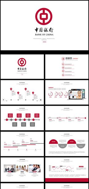 红色简约大气中国银行ppt模板