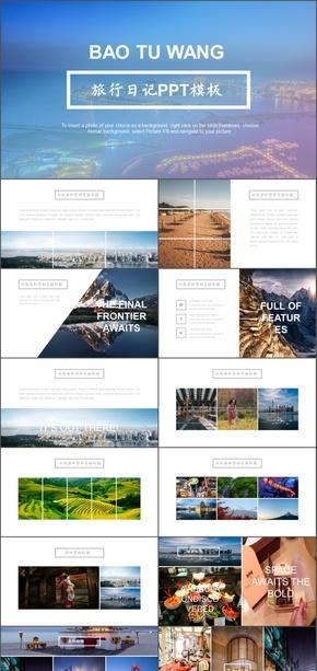 我的旅行日记杂志风旅行相册PPT