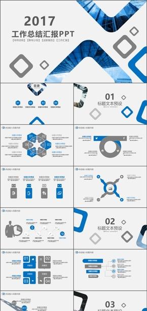 商务蓝色2017工作总结汇报PPT模板