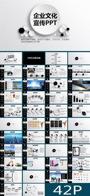 炫酷视频开场企业文化宣传公司简介PPT模板