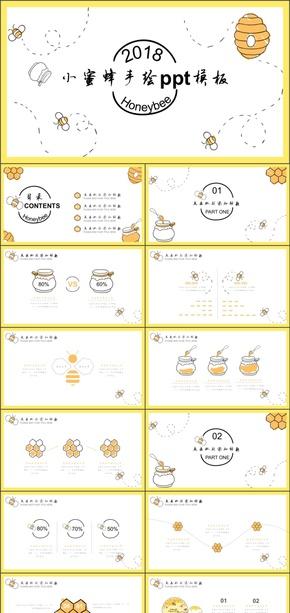 创意小蜜蜂手绘商务通用PPT模板
