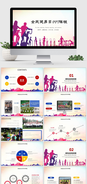全民健身运动户外拓展活动策划PPT模板