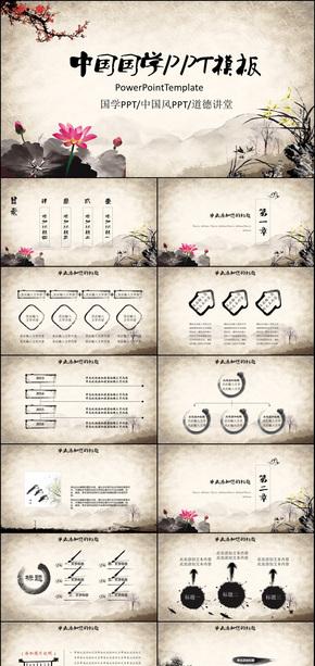 中国风国学经典古典传统文化论语PPT模板