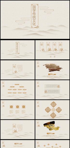 中国风中华传统国学经典文化论语PPT模板