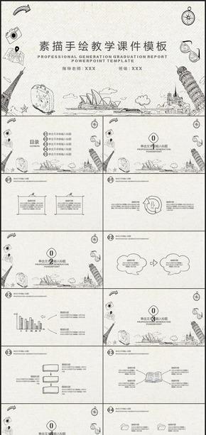 手绘教育教学课件模板
