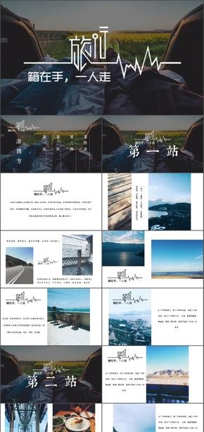 高端时尚旅行摄影相册ppt模板旅游照片