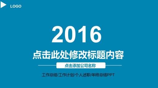 扁平化2015工作总结2016工作计划ppt模板