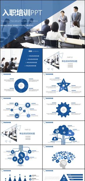 公司企业新员工入职培训PPT模板