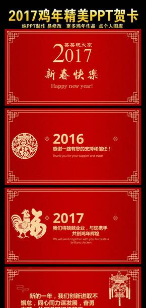 2017剪纸鸡年新年电子贺卡PPT模板