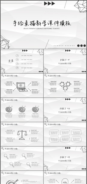 手绘素描教育教学课件模板